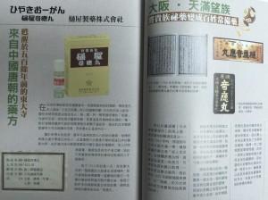 樋屋 奇應丸 日本家庭藥3