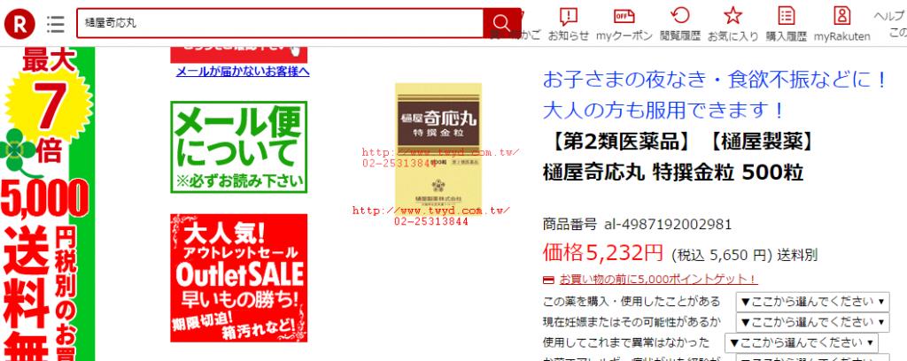 樋屋 奇應丸 日本 售價