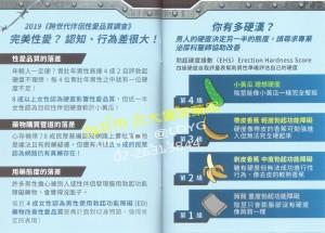 [衛教手冊] 硬度愛經 性愛藍皮書  IIEF-5 國際勃起功能指標量表 EHS 勃起硬度級別 (1)