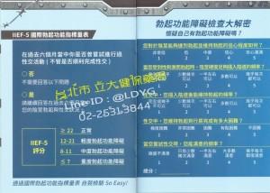 [衛教手冊] 硬度愛經 性愛藍皮書  IIEF-5 國際勃起功能指標量表 EHS 勃起硬度級別 (2)