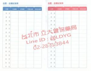 [衛教手冊] 硬度愛經 性愛藍皮書  IIEF-5 國際勃起功能指標量表 EHS 勃起硬度級別 (5)