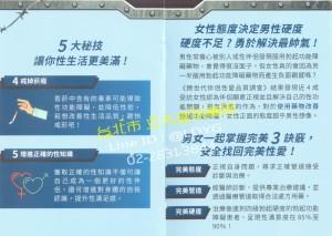 [衛教手冊] 硬度愛經 性愛藍皮書  IIEF-5 國際勃起功能指標量表 EHS 勃起硬度級別 (6)