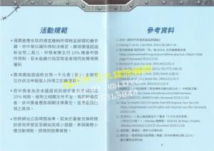 [衛教手冊] 硬度愛經 性愛藍皮書  IIEF-5 國際勃起功能指標量表 EHS 勃起硬度級別 (9)
