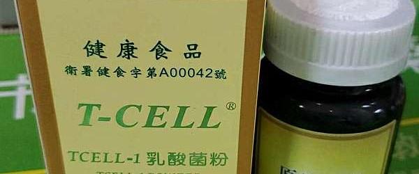 [优质商品推荐] TCELL-1 原生益菌 卫署健食字号 A00042