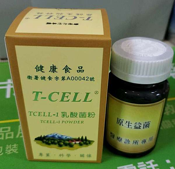 [優質商品推薦] TCELL-1 原生益菌 衛署健食字號 A00042