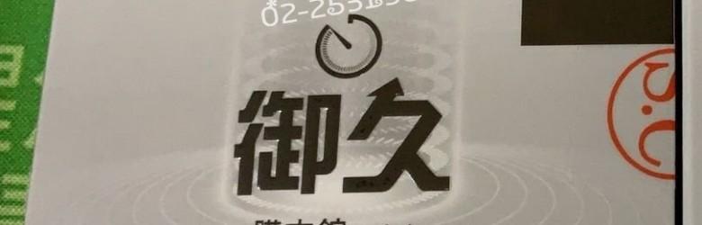 [ 2020新包裝防偽資訊 ] Priligy 必利勁 學名藥 – 御久膜衣錠 4粒裝 / ptt 藥局 dapoxetine