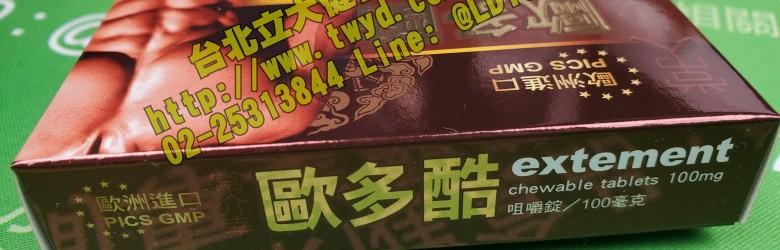 [新药资讯] 高德威 绝版了 ? 高德威2代登场! 新名称 - 常介幸欧多酷咀嚼锭100毫克 !